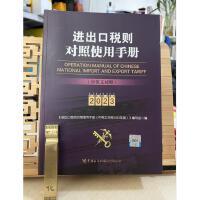 正版 进出口税则对照使用手册(中英文对照2020年版) 0G20g