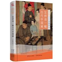 怎样读一幅古代中国画