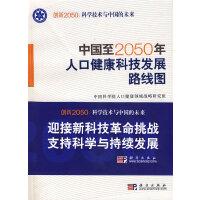 中国至2050年人口健康科技发展路线图――创新2050:科学技术与中国的未来