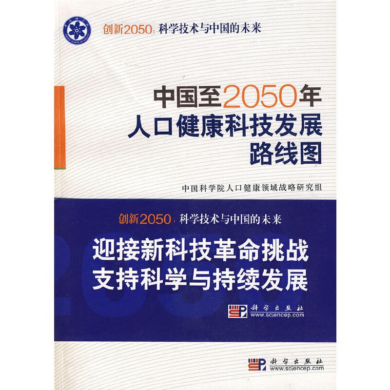中国至2050年人口健康科技发展路线图——创新2050:科学技术与中国的未来