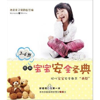 """图解宝宝安全圣典(3-6岁)--现代宝宝安全教育""""圣经"""""""