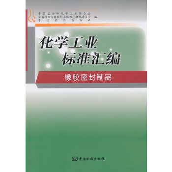 化学工业标准汇编  橡胶密封制品