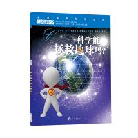 尖端科学第一辑12:科学能拯救地球吗?