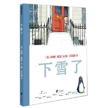 下雪了 宁波出版社【好评返5元店铺礼券】下雪了!下雪了!快到雪地里去撒欢吧!还有意外惊喜在等着哟!