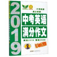 (2019)中考英语满分作文快递 安徽教育出版社