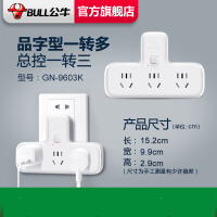 公牛插座转换器品字型一转三多孔电源插头多功能插线板面板无线插排