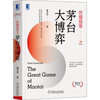 价值投资之茅台大博弈 机械工业出版社