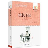 百年百部中国儿童文学经典书系(新版)・班长下台