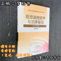 【正版二手8成新】思想道德修养与法律基础 2018年版 思修 9787040495034 高等教育出版社