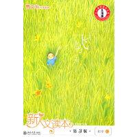 新人文读本(第3版) 初中D 飞鸟卷