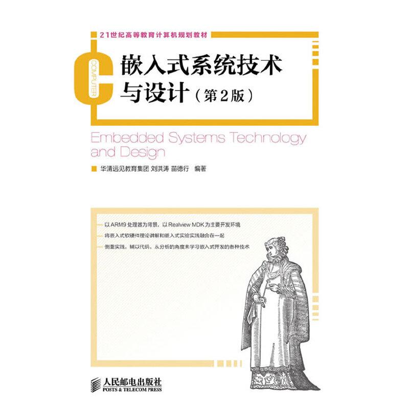 嵌入式系统技术与设计(第2版)