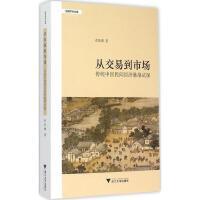 从交易到市场:传统中国民间经济脉络试探 彭凯翔 著