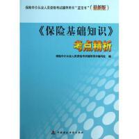 保险基础知识考点精析(*版)/保险中介从业人员资格考试辅导用书蓝宝书