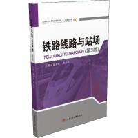 铁路线路与站场(第3版) 西南交通大学出版社