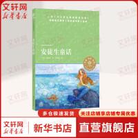 安徒生童话 译林出版社