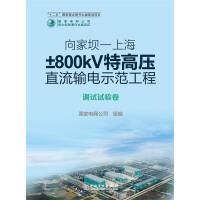 向家坝―上海±800kV特高压直流输电示范工程 调试试验卷
