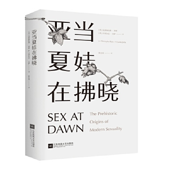 亚当夏娃在拂晓(pdf+txt+epub+azw3+mobi电子书在线阅读下载)