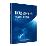 区块链技术:金融应用实践