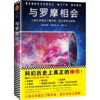 与罗摩相会(刘慈欣的科幻偶像,科幻大神阿瑟・克拉克的不朽神作,关于人类与外星文明接触的恢宏构想。曾译名《与拉玛相会》。