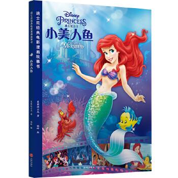 迪士尼经典电影漫画故事书 小美人鱼