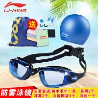 LI-NING/李宁游泳 泳镜泳帽套装 男女通用高清防雾游泳眼镜 弹性舒适不勒头硅胶泳帽