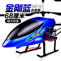 直升机遥控飞机玩具68厘米直升机无人机支持批发件
