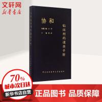 协和临床用药速查手册 中国协和医科大学出版社