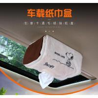 车载纸巾盒套可爱车用车内创意挂式遮阳板天窗抽纸盒汽车用品