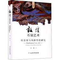 敦煌石窟艺术 社会史与风格学的研究 文物出版社