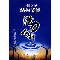 中国区域结构节能潜力分析