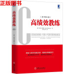 正版 高绩效教练(原书第4版)有效开发人的潜能与意义 教练与领导的原理及实务 教练与领导领域首屈一指的经典畅销