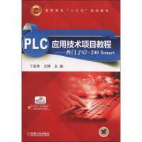PLC应用技术项目教程――西门子S7-200 Smart 机械工业出版社