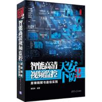 安防天下2――智能高清视频监控原理精解与实践 9787302356257