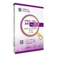 2020护考应急包:护理学(中级)单科一次过――专业知识特训1200题(第三版)