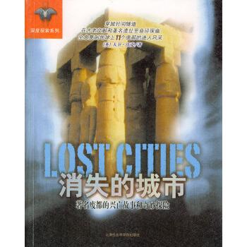 消失的城市:著名废都的兴亡故事和奇妙探险(全彩图文版)
