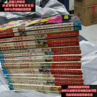 【二手旧书9成新】美少女战士(前篇2)9787500103387