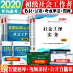 2020年全国社会工作者职业水平考试初级统考教材6册 初级社会工作实务/社会综合能力/真题详解与押题试卷/高频考点随身