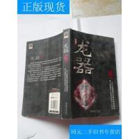 【二手旧书九成新】龙器 笑颜 /笑颜 著 文化艺术出版社