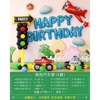 宝宝周岁布置 男孩生日快乐场景布置儿童主题派对背景墙装饰宝宝周岁气球套餐A