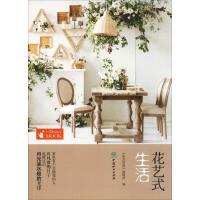 花艺式生活 中国林业出版社