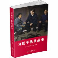 【2020年度中国好书获奖】习近平扶贫故事 商务印书馆