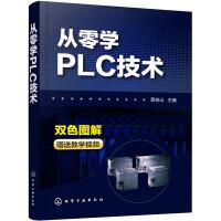 从零学PLC技术