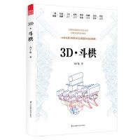 3D・斗�恚�科技解码斗�碇�美!)