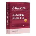 英语词缀与英语派生词(2020)