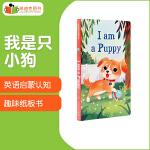 #凯迪克图书专营店?英文原版绘本 I am a puppy 纸板 英语启蒙
