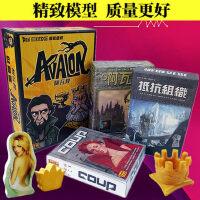 阿瓦隆桌游卡牌抵抗组织2升级加强版中文扩展休闲聚会狼人游戏