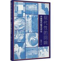现代性的回响 中国现代陶艺评论 文化艺术出版社