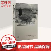 拥抱战败:第二次世界大战后的日本 (美)约翰・W 道尔 著;胡博 译