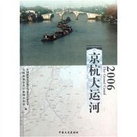 【95成新正版二手书旧书】京杭大运河(2006) 全国政协文史和学习委员会办公室