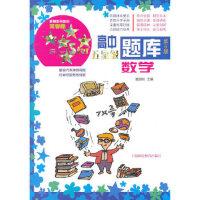 【旧书二手书9成新】高中五星级题库 数学 第五版 潘国权 9787542851857 上海科技教育出版社